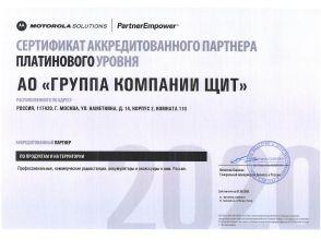 Группа Компаний ЩИТ - аккредитованный платиновый партнер компании Motorola