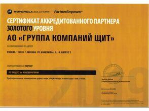 Группа Компаний ЩИТ - аккредитованный золотой партнер компании Motorola